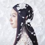 明日はきっといい日になる / Rihwa (CD)