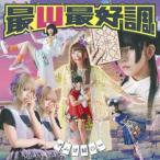 最Ψ最好調!(初回限定盤A)(DVD付) / でんぱ組.inc (CD)
