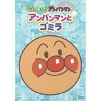 それいけ!アンパンマン ぴかぴかコレクション アンパンマンとゴミラ / アンパンマン (DVD)