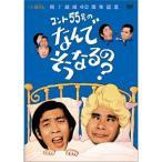 コント55号のなんでそうなるの?DVD-BOX / コント55号 (DVD)