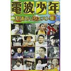 電波少年 リクエスト特集 / 松村邦洋/松本明子 (DVD)