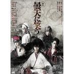 【DVD】【23%OFF】舞台 曇天に笑う/玉城裕規 タマキ ユウキ