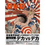 Deka Vs Deka〜デカ対デカ〜(DVD3枚+BD+CD) / マキシマムザホルモン (DVD)
