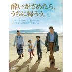 【DVD】【10%OFF】酔いがさめたら、うちに帰ろう。/浅野忠信/永作博美 アサノ タダノブ/ナガサク ヒロミ