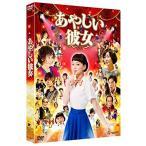 【DVD】【10%OFF】あやしい彼女/多部未華子/倍賞千恵子 タベ ミカコ/バイシヨウ チエコ