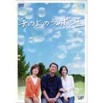 手の上のシャボン玉 / 船越英一郎 (DVD)