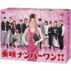 【DVD】【9%OFF】美咲ナンバーワン!!DVD-BOX/香里奈 カリナ