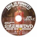 放課後ミッドナイターズ ショートムービーズ season2 /  (DVD)