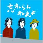 【CD】忘れらんねえよ/忘れらんねえよ ワスレランネエヨ