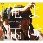 俺よ届け(通常盤) / 忘れらんねえよ (CD)