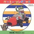 【CD】ケロヨン・ソングブック‐木馬座レコードの世界‐/
