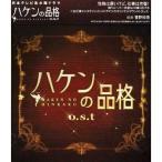 「ハケンの品格」o.s.t / TVサントラ (CD)画像