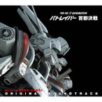 【CD】THE NEXT GENERATION パトレイバー首都決戦 オリジナル・サウンドトラック/サントラ サントラ