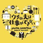 【CD】「ウチの夫は仕事ができない」オリジナル・サウンドトラック/TVサントラ テレビサントラ