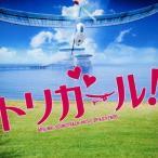 【CD】映画「トリガール!」オリジナル・サウンドトラック/サントラ サントラ