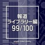 NTVM Music Library 報道ライブラリー編 99/100 /  (CD)