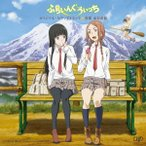 【CD】アニメ「ふらいんぐうぃっち」オリジナル・サウンドトラック/