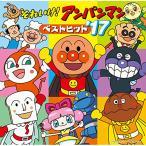 それいけ!アンパンマン ベストヒット'17 / アンパンマン (CD)
