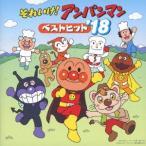 それいけ!アンパンマン ベストヒット'18 / アンパンマン (CD)