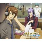 金色のコルダ Blue(音符記号)Sky Radio DJCD 上巻 / 内田夕夜/石川英郎 (CD)