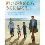 酔いがさめたら、うちに帰ろう。(Blu-ray Disc) / 浅野忠信/永作博美 (Blu-ray)