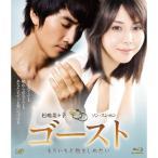 ゴースト もういちど抱きしめたい(Blu-ray Disc) /