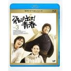 【Blu-ray】【9%OFF】飛び出せ!青春 Vol.3(Blu-ray Disc)/村野武範 ムラノ タケノリ