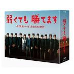 弱くても勝てます〜青志先生とへっぽこ高校球児の野望〜Blu-ray BOX(Blu-ray Disc) / 二宮和也 (Blu-ray)