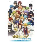 金色のコルダ Blue(音符記号)Sky Blu-ray BOX(初回限定豪華版.. /  (Blu-ray)