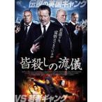皆殺しの流儀 / イアン・オギルビー (DVD)