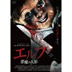 エルフ 悪魔の人形 / ガブリエル・ミラー (DVD)