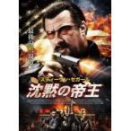 沈黙の帝王 / スティーヴン・セガール (DVD)