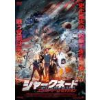 シャークネード エクストリーム・ミッション / アイアン・ジーリング (DVD)