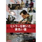 ヒトラーを欺いた黄色い星 / マックス・マウフ (DVD)