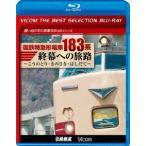 国鉄特急形電車183系 終幕への旅路 〜こうのとり・きのさき・はしだて〜(Blu-ray Disc) /  (Blu-ray) (予約要確認)