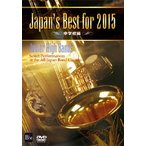【DVD】【9%OFF】Japan's Best for 2015 中学校編/