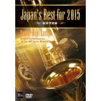【DVD】【9%OFF】Japan's Best for 2015 高等学校編/