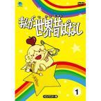 【DVD】【9%OFF】まんが世界昔ばなし DVD-BOX1/