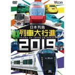 日本列島列車大行進2019 /  (DVD)