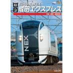 【DVD】【10%OFF】E259系 特急成田エクスプレス 大船〜東京〜成田空港/