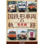 国鉄形車両の軌跡 電車編 〜JR誕生後の活躍と歩み〜 /  (DVD)