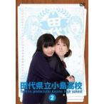 田代県立小島高校 Vol.2 / 田代さやか/小島瑠璃子 (DVD)