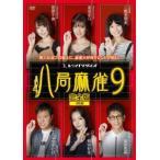 八局麻雀9 / 高宮まり (DVD)