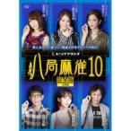 八局麻雀10 / 高宮まり (DVD) (発売後取り寄せ)