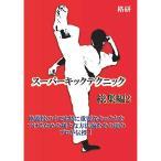 スーパーキックテクニック総集編2  DVD