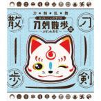刀剣乱舞 おっきいこんのすけの刀剣散歩 弐〜ぷれみあむ〜 /  (DVD)