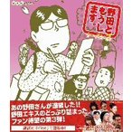 【Blu-ray】【10%OFF】野田ともうします。シーズン3(Blu-ray Disc)/江口のりこ エグチ ノリコ
