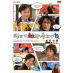 【DVD】【10%OFF】昨日の敵は今日の友/浅野ゆう子 アサノ ユウコ