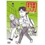 野田ともうします。シーズン2 / 江口のりこ (DVD)