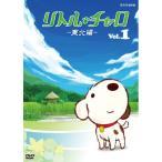【DVD】【9%OFF】リトル・チャロ〜東北編〜Magical Journey:Little Charo in Tohoku Vol.1/